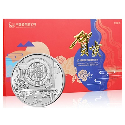 2018 Silver 3 Yuan New Year Celebration Coin